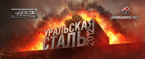 Финал чемпионата World of Tanks